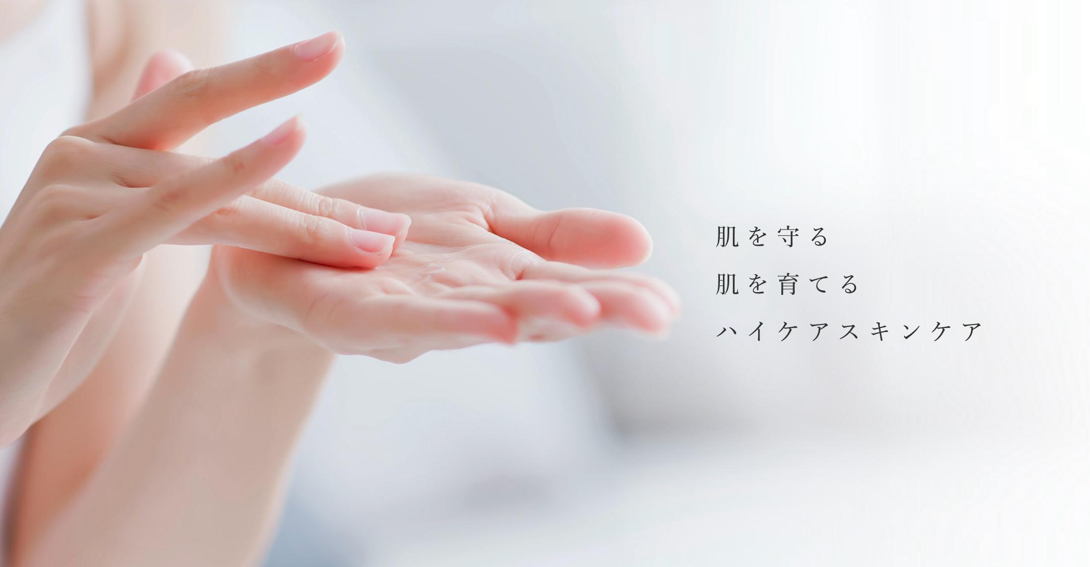 肌を守る 肌を育てる ハイケアスキンケア